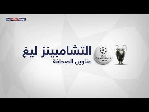 دوري أبطال أوروبا.. حكايات -اليوم الأول-  - 18:54-2018 / 9 / 19
