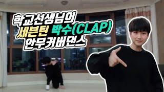 학교선생님이 추는 세븐틴(SEVENTEEN)-박수(CLAP) 안무 커버(1절)