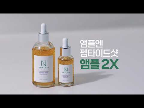 [AMPLE:N] Skin lifting with thread, Peptide Shot Ampoule 2X