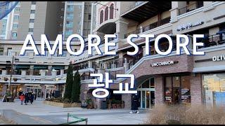 아모레스토어(AMORE STORE)광교 탐방기!! …