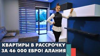Успейте купить квартиру в Алании с беспроцентной рассрочкой цена от 46 000 Евро