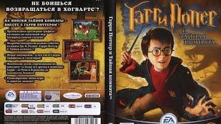 Гарри Поттер и Тайная комната. Полное прохождение со всеми секретами. Часть [1/7] HD