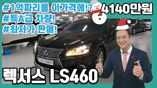 허위매물 없는 중고차 렉서스 LS460 AWD 4140…