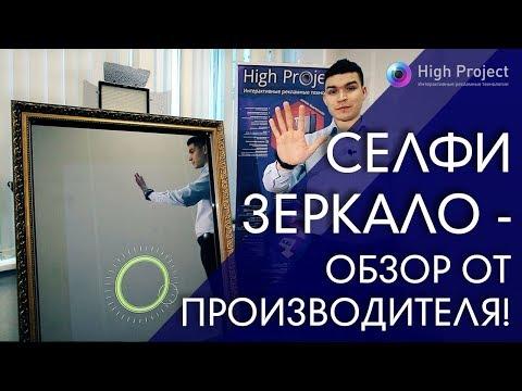 видео: 🔥🔥🔥 ОБЗОР СЕЛФИ ЗЕРКАЛА | high project - обзоры интерактивного оборудования!