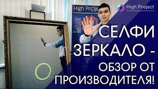 ???????????? ОБЗОР СЕЛФИ ЗЕРКАЛА | High Project - обзоры интерактивного оборудования!