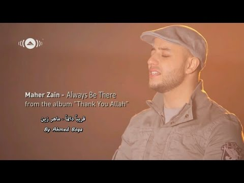 Maher Zain - Always Be There | قريباً دائماً - مترجمة