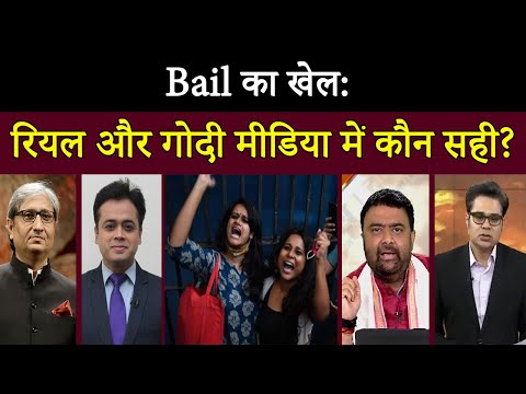 Bail का खेल: Real media और Godi media में कौन सही? | UAPA | Pinjra Tod | Ravish | Punjab Today TV |