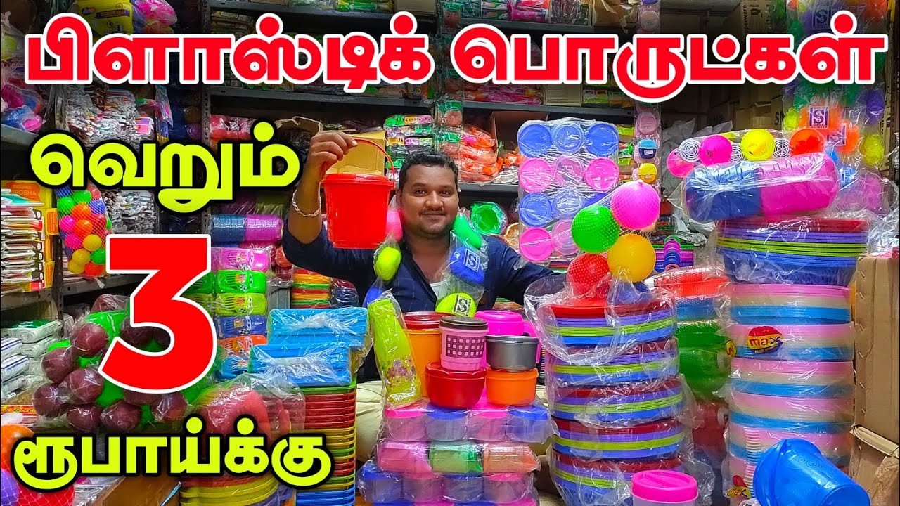 Download வெறும் 3 ரூபாய் Plastic wholesale in Madurai wholesale price retail  Businesses Mappillai
