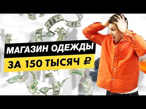 Как открыть магазин одежды за 150 тысяч рублей. Магазин одежды.  Бизнес с нуля. Шоурум Европа SHOP
