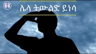 G&B Ministry 6th week Prayer and Worship the current situation about Ethiopia