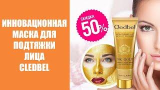 Золотая маска для лица Cledbel цена