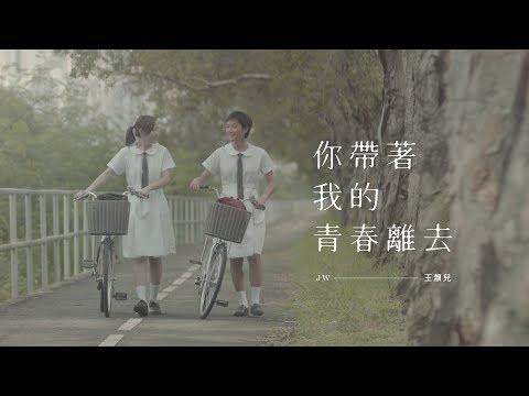 JW 王灝兒 -