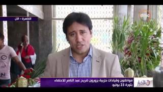 الأخبار - مصر تحتفل اليوم بالذكرى الـ 65 لثورة الثالث والعشرين من يوليو المجيدة