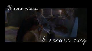 Призрак Оперы(The Phantom of the Opera) - Nos corps à la dérive( Наши тела в океане слез)