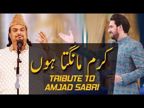 Karam Mangta Hun | Farhan Ali Waris | Ramazan 2018 | Aplus thumbnail