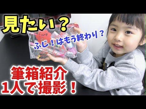 【筆箱紹介】4歳児の今どき?!の筆箱はこんな!ついにもうあの言葉も理解して使います!