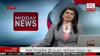 Ada Derana Lunch Time News Bulletin 12.30 pm - 2018.08.31 Thumbnail