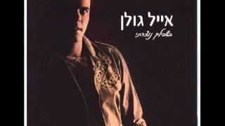 אייל גולן שמועות Eyal Golan