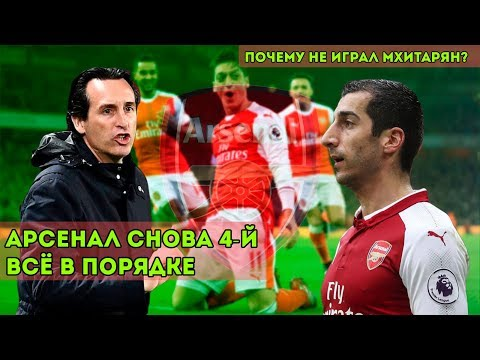 Почему Мхитарян мало играет в АПЛ? | Как играет Арсенал Унаи Эмери?