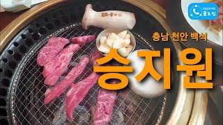 충남 천안 백석 '승지원' [맛집리뷰] [플로잉오소리 …