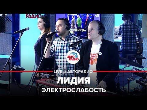 🅰️ @Группа Электрослабость – Лидия (песня про хламидии) LIVE @ Авторадио