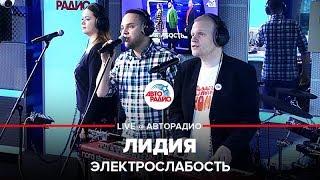 Группа Электрослабость  Лидия (песня про хламидии) LIVE  Авторадио
