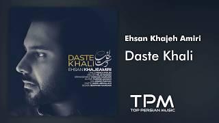 Ehsan Khajeh Amiri - Daste Khali - New Persian Song (احسان خواجه امیری - دست خالی - آهنگ جدید فارسی)