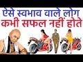 चाणक्य: बड़ा आदमी बनना है तो ऐसे स्वभाव को तुरंत छोड़ दे Chanakya Neeti
