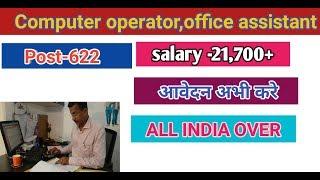 Latest government job,rojgar samachar,sarkari naukri,carrent recruitment 2019