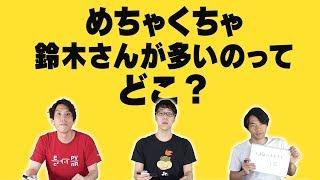 IPPONグランプリならぬ「NIPPONグランプリ」で東大生たちが知識を競い合う!! 鈴木さんの人口が一位なのは? スイカの消費量が一位なのは?...