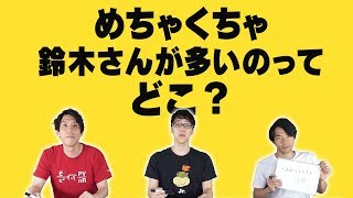 【NIPPONグランプリ】日本一の都道府県クイズ【あなたの県もあるかも?】