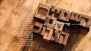 אייל גולן השמיים הם הגבול Eyal Golan