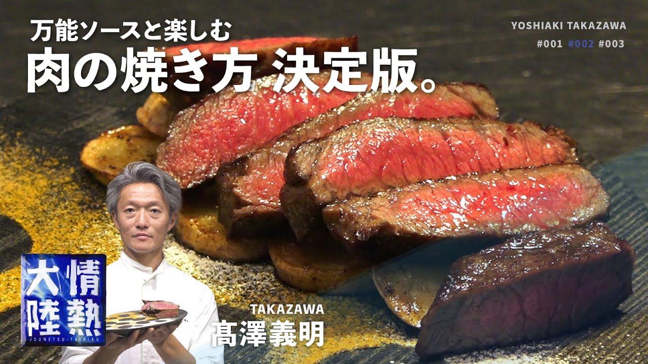 お店のようなお肉の焼き方をご家庭で!独創的な盛り付けと万能ソースの作り方もあわせてご紹介【TAKAZAWA 高澤義明】