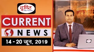 Current News Bulletin for IAS/PCS - (14th - 20th June, 2019)