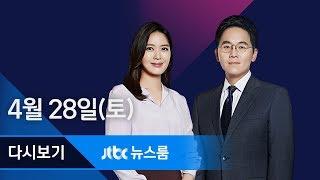 2018년 4월 28일 (토) 뉴스룸 다시보기 - 북한 '완전한 비핵화' 의지 공식화
