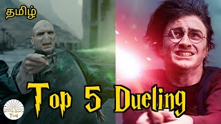 Top 5 Dueling in Harry Potter movies, Wizarding Universe Tamil. #top5 #dueling