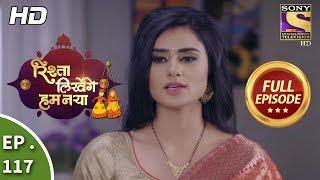 Rishta Likhenge Hum Naya - Ep 117 - Full Episode - 18th  April, 2018