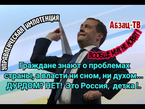 УПРАВЛЕНЧЕСКАЯ ИМПОТЕНЦИЯ! Медведев подтвердил: ВЛАСТЬ ВООБЩЕ НЕ В КУРСЕ, ЧТО ЗА ПРОБЛЕМЫ В СТРАНЕ!