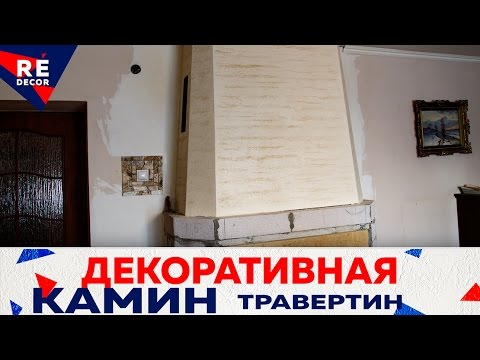 Декоративная ШТУКАТУРКА Травертин на КАМИНЕ.