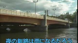 懐メロカラオケ 「北の旅人」 原曲 ♪石原裕次郎.
