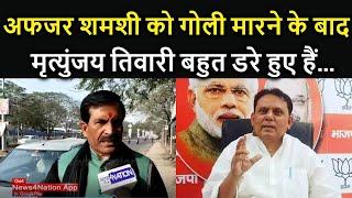 BJP Spoke Person Azfar Shamshi मामले के बाद Mirtunjay Tiwari बहुत डरे हुए हैं । News4Nation