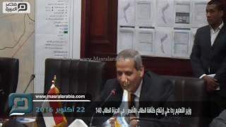 مصر العربية | وزير التعليم ردا علي إرتفاع كثافة الطلاب بالأقصر:  في الجيزة الطلاب 140