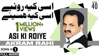 Asi Ki Roiye Asi Ki Hasiye - FULL AUDIO SONG - Akram Rahi