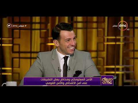 مساء dmc - اللواء هشام الحلبي يتحدث عن مخاطر بعض التطبيقات علي أمن الأشخاص والأمن القومي