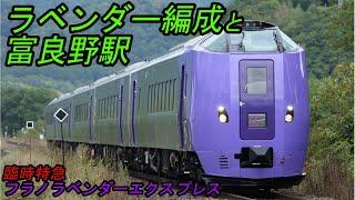【北海道遠征2021夏④】 ラベンダー編成と、富良野駅を撮影