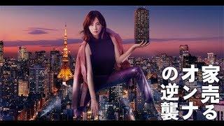 1月9日にスタートした、北川景子主演のドラマ『家売るオンナの逆襲』(...