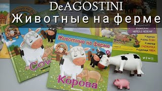DeAGOSTINI Животные на ферме, выпуск 1 (перезапуск 2019) Обзор, сравнение