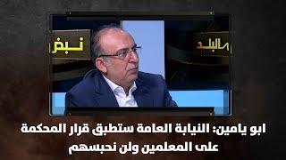 ابو يامين: النيابة العامة ستطبق قرار المحكمة على المعلمين ولن نحبسهم