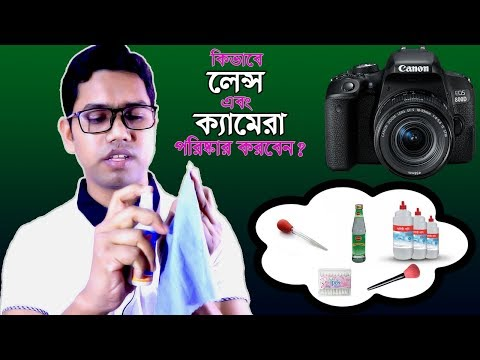 How to clean DSLR lens and camera at home in bangla |  Lense and camera cleaner