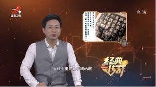 """《经典传奇》邙山考古: 最真实的""""古墓笔记"""" 20190401"""